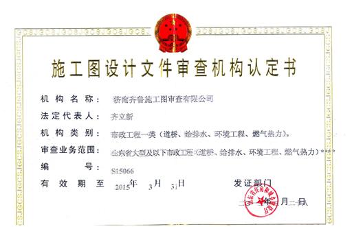 施工图设计文件审查机构认定书