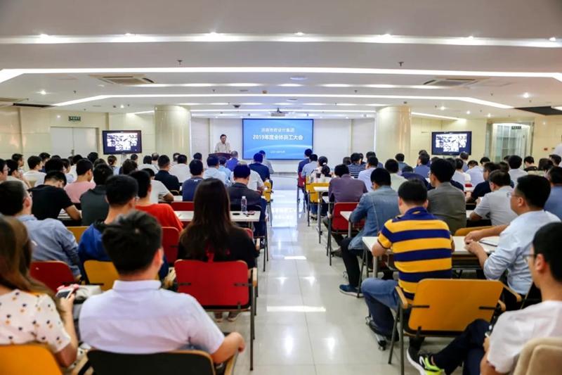 海南11选5追号计划召开2019年度全体员工大会