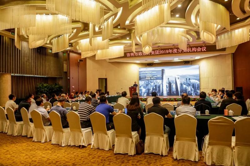 海南11选5追号计划举行2019年度分支机构会议