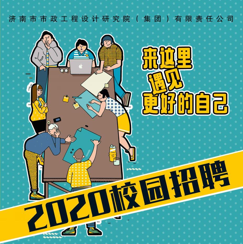济南市政设计海南11选5追号计划招聘公告