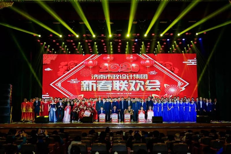济南市政设计海南11选5追号计划2019年度颁奖典礼暨2020年春节联欢会隆重举行