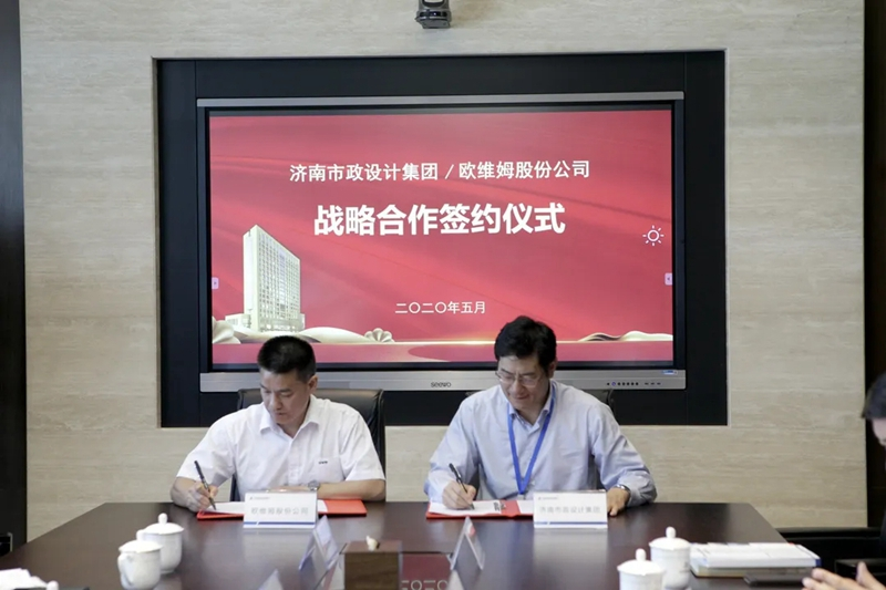 海南11选5追号计划与欧维姆股份公司签署战略合作协议
